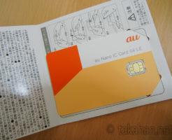 au Nano IC card 04LE