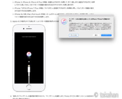 iPhone8リカバリーモードの図